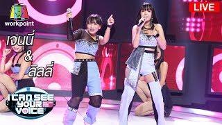 "Live!! I Can See Your Voice Thailand | ""เจนนี่ & ลินลี่"""