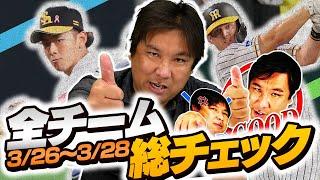 【3連戦総チェック】阪神が3タテ!#申し送り事項『今週の里崎ベストナイン』を発表します!