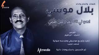 بلال موسى - ادعو لي الله يفرج على همي || New 2020 || اغاني سودانية 2020