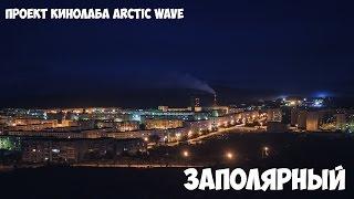 Проект кинолаба Arctic Wave| Заполярный