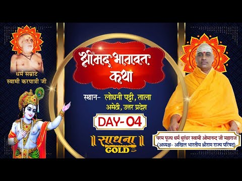 Live   Shrimad Bhagwat Katha   PP Swami Oumananad Ji Maharaj   Amethi, UP   Day 4