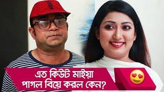 এত কিউট মাইয়া পাগল বিয়ে করল কেন? দেখুন - Bangla Funny Video - Boishakhi TV Comedy