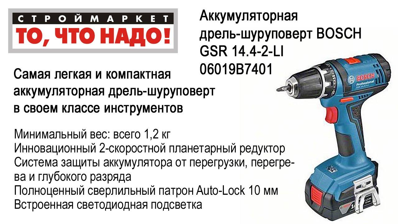 Bosch.Аккумуляторная дрель-шуруповерт GSR 12-2 - YouTube
