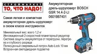 дрель/шуруповерт Bosch GSR 14.4-2-LI 06019B7401 обзор