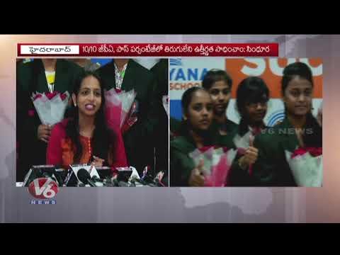 Narayana School Students Secured GPA 10/10 In AP SSC Results | Sindhura Narayana | V6 News
