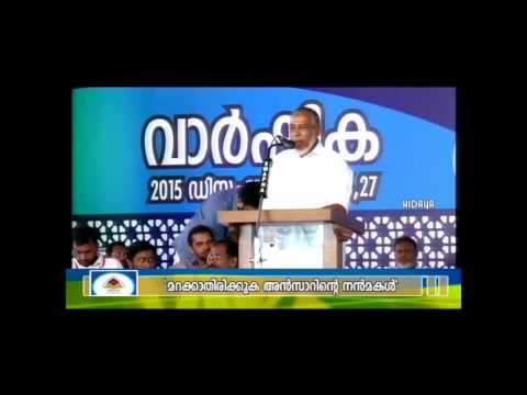 A.A.C Valavannur | Old student conference | Greeting speech | A.Hamza Moulavi