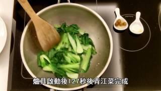 【阿渥炒双菜】IH爐 感應爐適不適合炒菜?