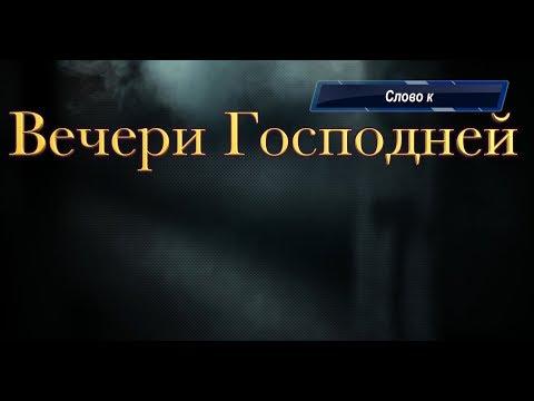 Слово к Вечери Господней - Виктор Зайцев