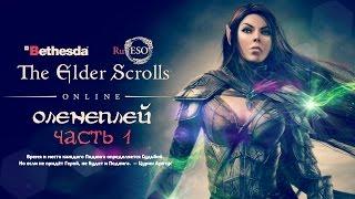 The Elder Scrolls Online ☆ Оленеплей [Часть 1]