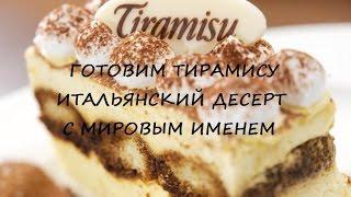 Тирамису - итальянский десерт с мировым именем