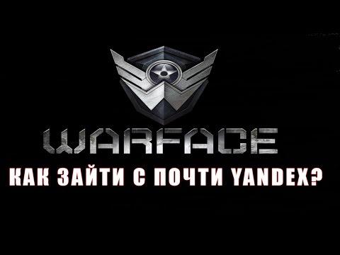 Как зайти в Warface через почту Yandex?