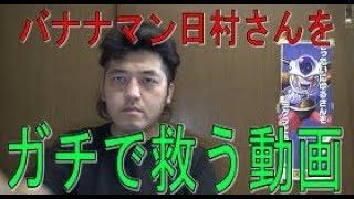 バナナマン日村さんを本気(ガチ)で救いたい!