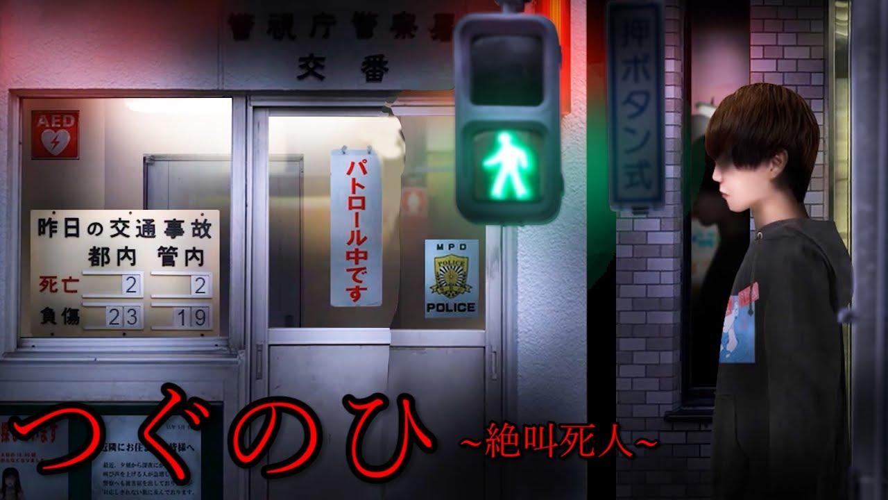 【つぐのひ~絶叫死人~】これ実況していいのか?日本の町が魚に侵食される禁止のホラーゲームがヤバすぎる。(絶叫あり)番外編で俺が呪いの世界に入ってしまった