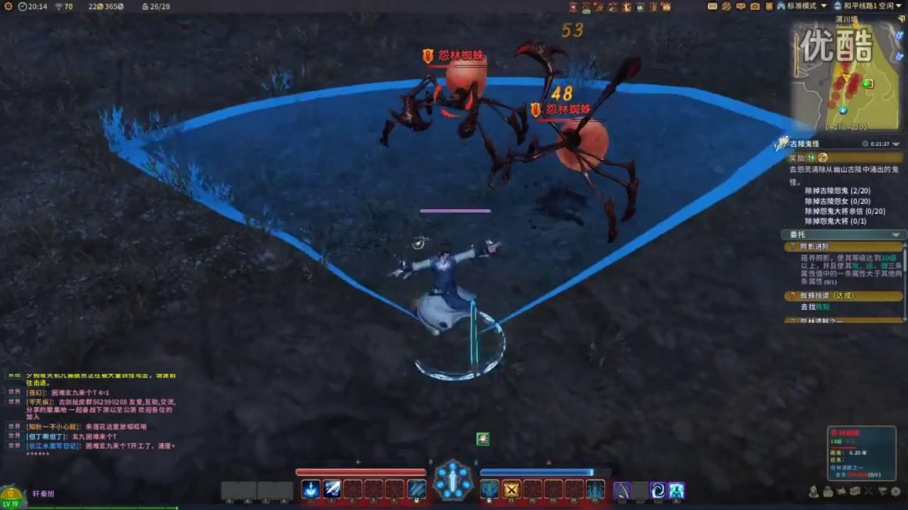 《古劍奇譚OL》實機試玩#1 gameplay - YouTube