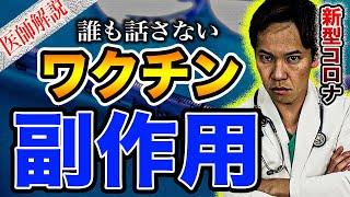 「日本人のあなたがこれから打つワクチンの副作用(新型コロナウイルス)」のコピー