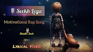 SEEKH LEGA || MOTIVATIONAL RAP SONG || FRANK || SHUDH_SOCH || 2020 || LYRICAL VIDEO ||