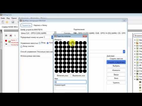FLProg урок#18 светодиодный драйвер на микросхеме MAX7219