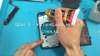 Замена заднего стекла на iPhone 8 / How to replace back glass on iPhone 8