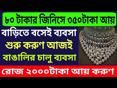 ৮০টাকার জিনিসে ৩৫০টাকায় আয় |Kolkata Wholesale | Small Business Ideas Readymade Costume Jewellry