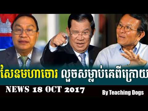Cambodia News: Today RFI Radio France International Khmer Morning Wednesday 10/18/2017