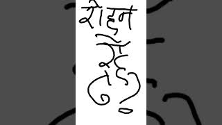 Easy drawing of ganesha in name ROHAN.
