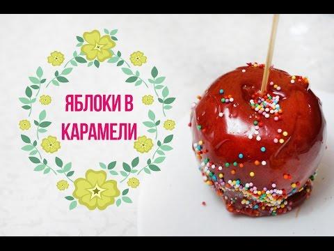 Diy яблоки в карамели рецепт part