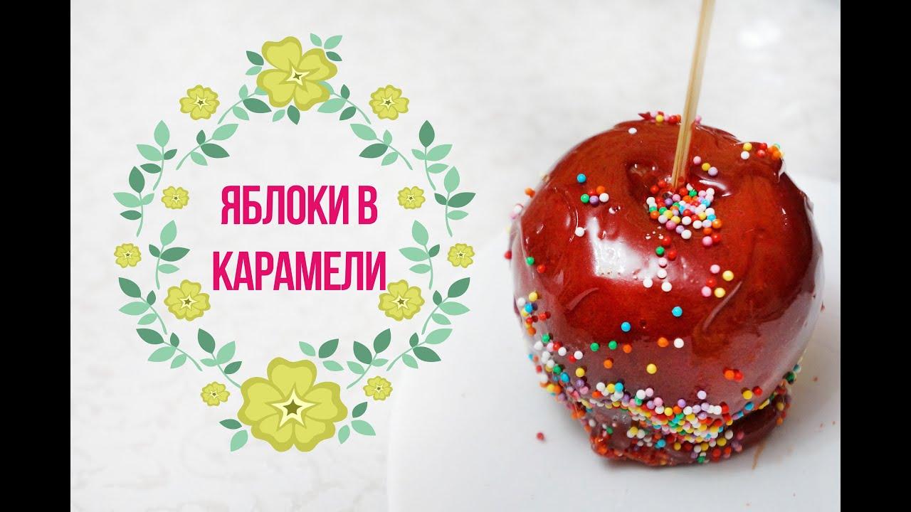 яблочки в карамеле с присыпкой рецепт с фото