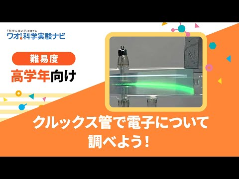 実験レシピ クルックス管で電子について調べよう! - YouTube