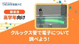 実験レシピ クルックス管で電子について調べよう!