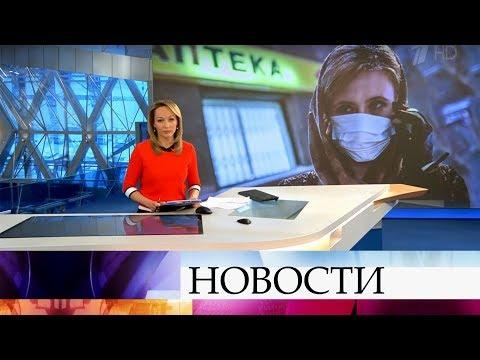 Выпуск новостей в 15:00 от 11.02.2020