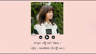 [韓繁中字] 이윤진 - GOODBYE (朱喜悅 Ver.) - 馬成的喜悅 마성의 기쁨 OST Part 1