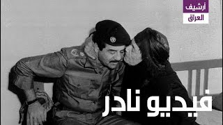 فيديو نادر لصدام حسين يهدي بيت ومعاش دائم للمرأة عجوزة