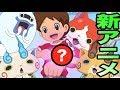 新アニメ「妖怪ウォッチ!」放送開始!ケータが使う2つの新アイテム公開!シャドウサイド終了    Yo-kai Watch