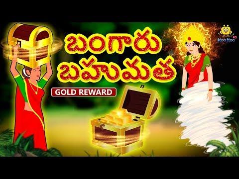 Telugu Stories For Kids - బంగారు బహుమతి | Golden Reward | Telugu Kathalu | Moral Stories |Koo Koo TV