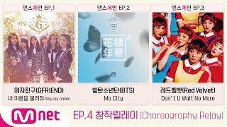 [엠넷아이] 댄스체인(DANCE CHAIN) - EP.4 Choreography Relay(with. GFRIEND, BTS, Red Velvet)