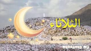 السعودية تعلن اول ايام عيد الاضحى ووقفة عرفة