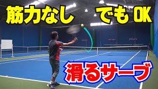 サーブの技術 筋力なしでもOK『滑るスライスサーブ』Tennis Rise テニス・レッスン動画 thumbnail