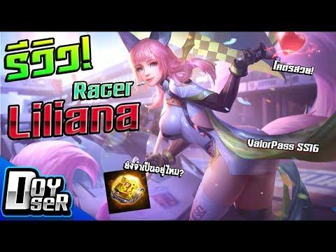 RoV:รีวิว Racer Liliana