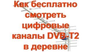 Как БЕСПЛАТНО смотреть цифровые каналы DVB-T2 в деревне и селе.