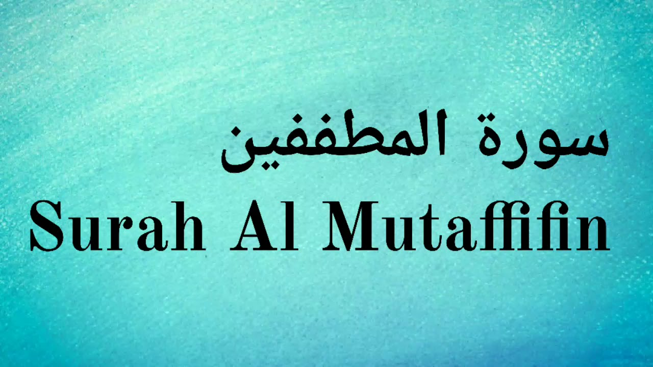Download Surah Al Mutaffifin - Mishary Rashid Alafasy || سورة المطففين - مشاري راشد العفاسي