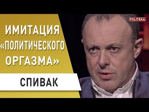 СПИВАК: Гордон выполнил свою работу - Зеленский проиграл Порошенко спустя год: карантин, ДБР, МВФ