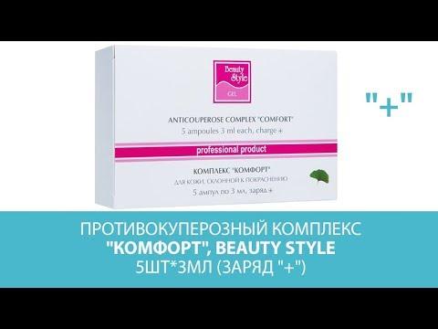 Противокуперозный комплекс «Комфорт» , Beauty Style