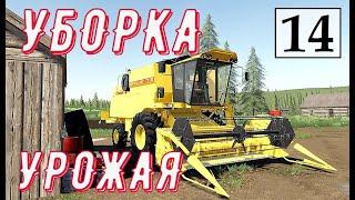Farming Simulator 19 - Фермер на НИЧЕЙНОЙ ЗЕМЛЕ # 14