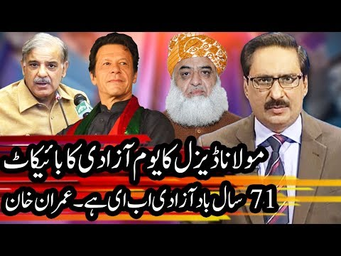 Kal Tak with Javed Chaudhry | 14 August 2018 | Express News