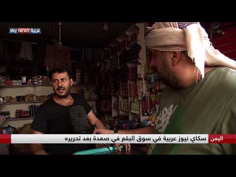 سكاي نيوز عربية في سوق البقع بصعدة بعد تحريره  - نشر قبل 2 ساعة