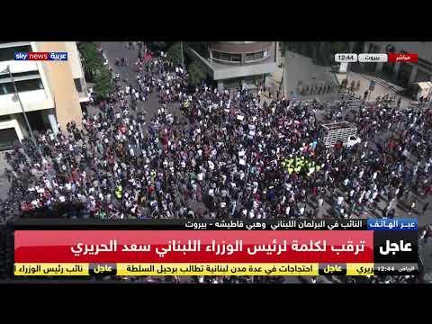 النائب في البرلمان اللبناني وهبي قاطيشة: حاسبنا هذه الحكومة في موازنة 2019  - نشر قبل 2 ساعة