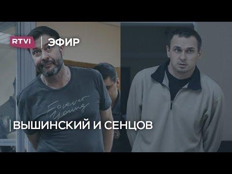 Адвокаты Сенцова и Вышинского — о том, почему Россия и Украина не могут обменять заключенных