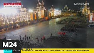 Заключительная ночная репетиция Парада Победы прошла на Красной площади - Москва 24