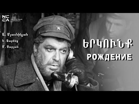 Երկունք 1976 - Հայկական ֆիլմ / Erkunq - Haykakan Film / Рождение