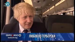 ✔️ 66/1 Kакви са приликите и разликите между Бойко Борисов и Борис Джонсън? Кой лъже по-добре? ОЩЕ!